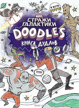 """Марвел. Doodles. Стражи Галактики 2. Книга дудлов. Серия """"Марвел. Doodles"""""""