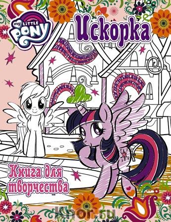 """Мой маленький пони. Книга для творчества. Искорка. Серия """"Мой маленький пони. Досуг и творчество"""""""