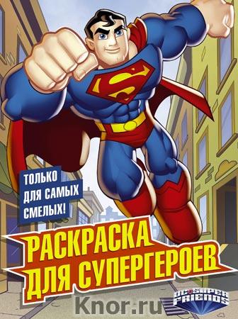 """Раскраска для супергероев. Серия """"Вселенная DC Comics"""""""