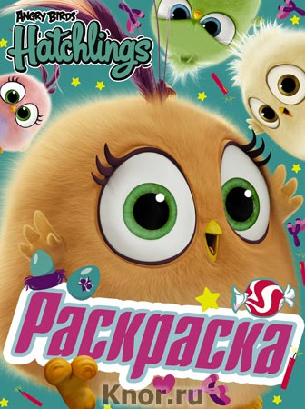 """Angry Birds. Hatchlings. Знакомьтесь, птенцы! Серия """"Angry Birds. Hatchlings"""""""