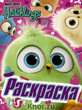 "Angry Birds. Hatchlings. Птенцы круглый год. Серия ""Angry Birds. Hatchlings"""
