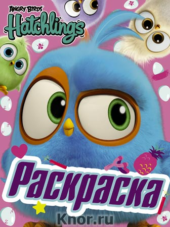 "Angry Birds. Hatchlings. Птенцы на природе. Серия ""Angry Birds. Hatchlings"""
