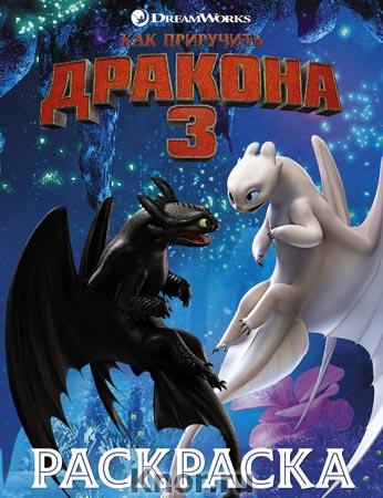 """Как приручить дракона 3. Раскраска (синяя). Серия """"Как приручить дракона 3"""""""