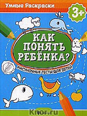 """М. Андреева, Н. Попова """"Как понять ребенка? Рисуночные тесты для детей"""" Серия """"Умные раскраски"""""""