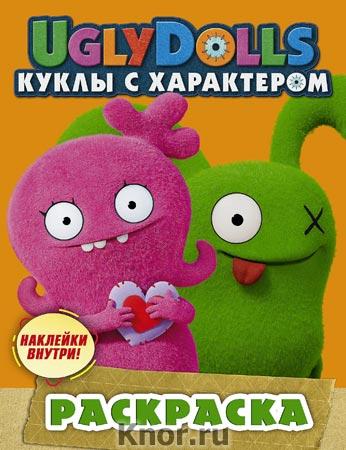 "UglyDolls. Куклы с характером. Раскраска (оранжевая) (с наклейками). Серия ""UglyDolls. Куклы с характером"""