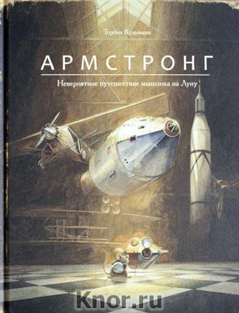"""Торбен Кульманн """"Армстронг. Невероятное путешествие мышонка на Луну"""""""