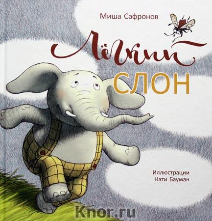"""Миша Сафронов """"Легкий слон"""""""