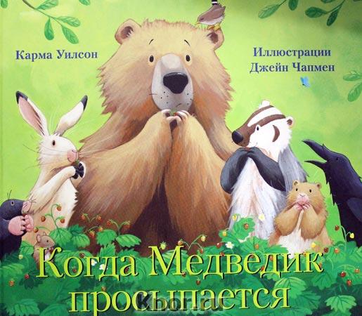 """Карма Уилсон """"Когда Медведик просыпается"""""""
