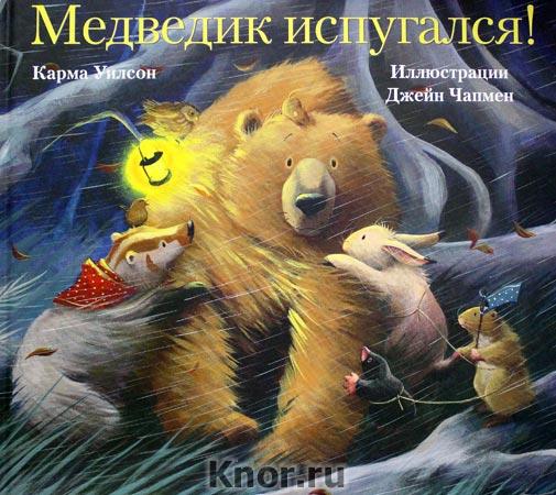 "Карма Уилсон ""Медведик испугался!"""