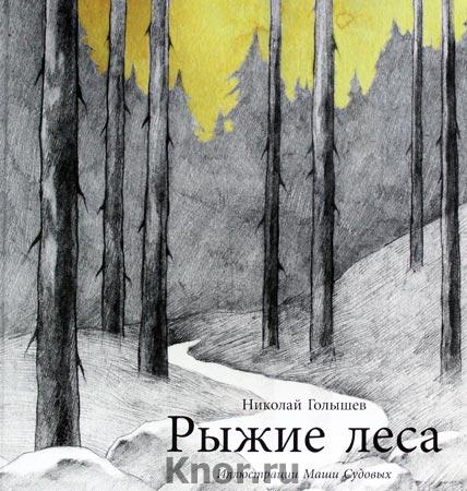 """Николай Голышев """"Рыжие леса"""""""
