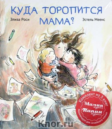 """Элиза Роси и др. """"Комплект книг """"Куда торопится мама"""""""