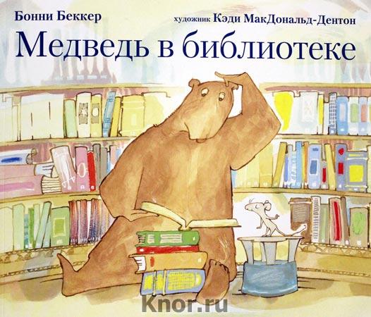 """Бонни Беккер """"Медведь в библиотеке"""""""