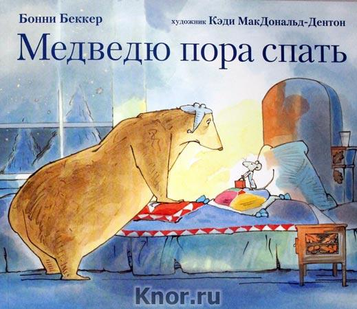 """Бонни Беккер """"Медведю пора спать"""""""