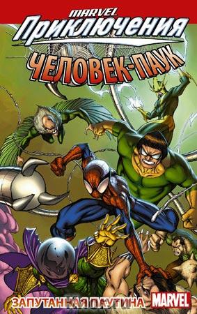 """Человек-Паук. Запутанная паутина. Серия """"Вселенная Марвел. Приключения"""""""