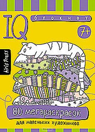 """Т.В. Тимофеева """"Умный блокнот. 80 мегараскрасок"""" Серия """"Умные блокноты"""""""