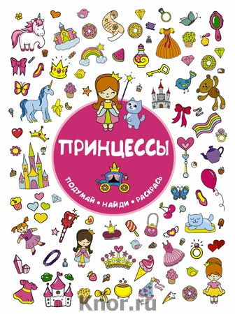 """Е.В. Оковитая, О.В. Кулешова """"Принцессы"""" Серия """"Подумай! Найди! Раскрась!"""""""