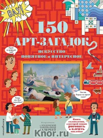 """150 арт-загадок. Серия """"150 головоломок + 150 наклеек"""""""