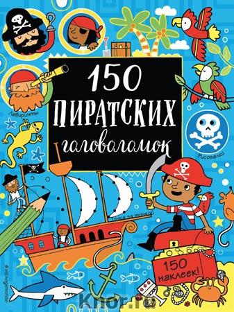 """150 пиратских головоломок. Серия """"150 головоломок + 150 наклеек"""""""