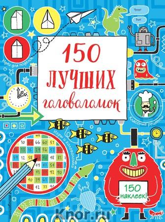 """150 лучших головоломок. Серия """"150 головоломок + 150 наклеек"""""""
