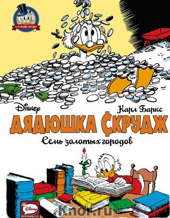 """Карл Баркс """"Дядюшка Скрудж. Семь золотых городов"""" Серия """"Disney comics. Утиные истории"""""""