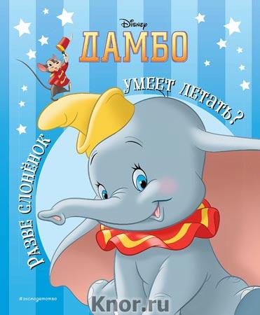 """Е. Лопатин """"Дамбо. Разве слонёнок умеет летать? Книга для чтения"""" Серия """"Disney. Дамбо. Книги по фильму"""""""