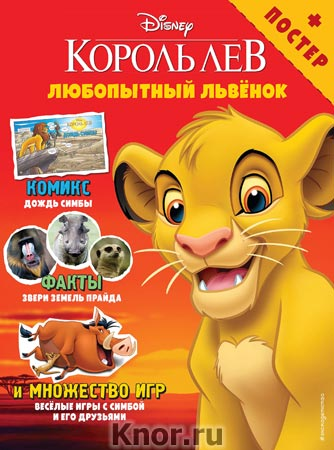"""Любопытный львёнок. Игры и комиксы (+ постер). Серия """"Disney. Король Лев. Книги по фильму"""""""