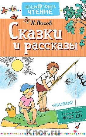 """Николай Носов """"Сказки и рассказы"""" Серия """"Дошкольное чтение"""""""