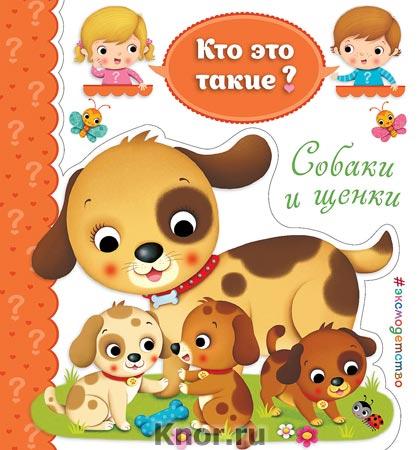 """Собаки и щенки. Серия """"Кто это такие?"""""""