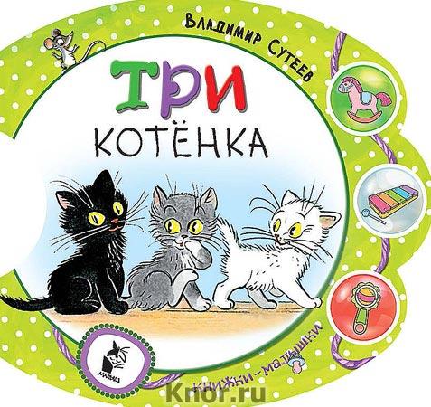 "Владимир Сутеев ""Три котёнка"" Серия ""Малышки-погремушки"""