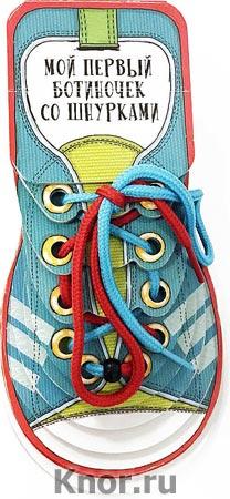 """Мой первый ботиночек со шнурками. Серия """"Очень необычные книжки"""""""
