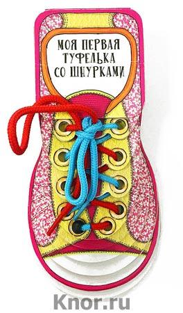 """Моя первая туфелька со шнурками. Серия """"Очень необычные книжки"""""""