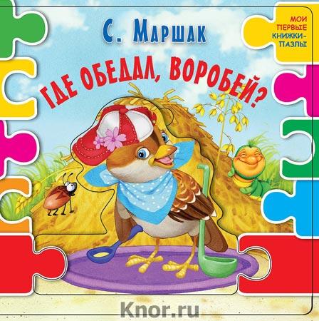 """Самуил Маршак """"Где обедал воробей?"""" Серия """"Мои первые книжки-пазлы"""""""