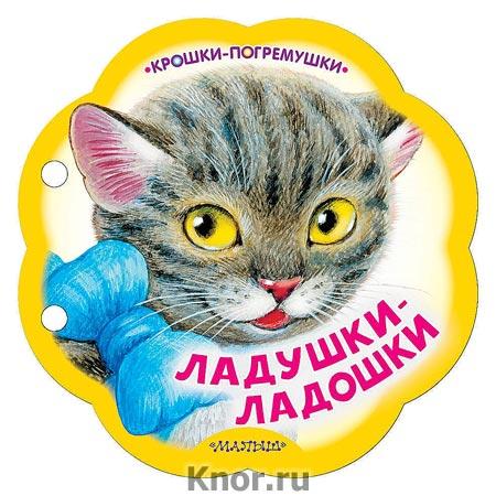 "К.А. Павлова ""Ладушки-ладошки"" Серия ""Крошки-погремушки"""