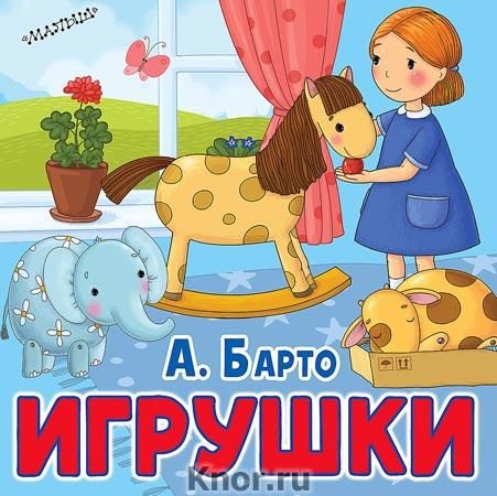 """Агния Барто """"Игрушки"""" Серия """"Первые книжки-картинки"""""""