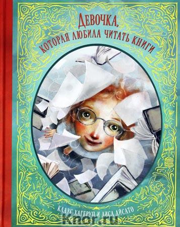 """Клаус Хагеруп """"Девочка, которая любила читать книги"""""""