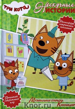 """Нескучные истории. Три кота. Музыкальная открытка. Серия """"Нескучные истории"""""""