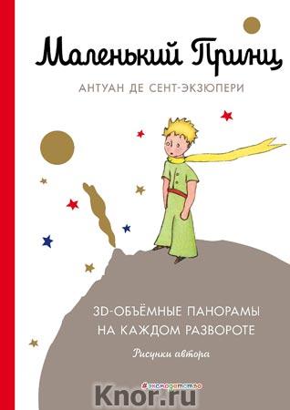 """Антуан Сент-Экзюпери """"Маленький принц"""" Серия """"Книги Маленького принца"""""""