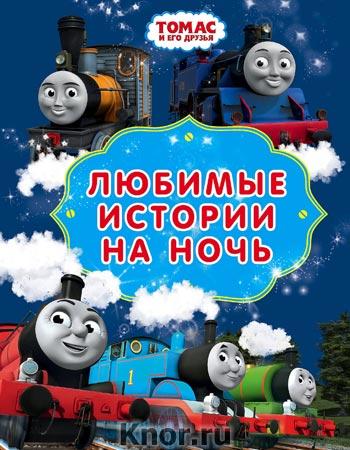"""У. Одри """"Томас и его друзья. Любимые истории на ночь"""" Серия """"Томас и его друзья"""""""
