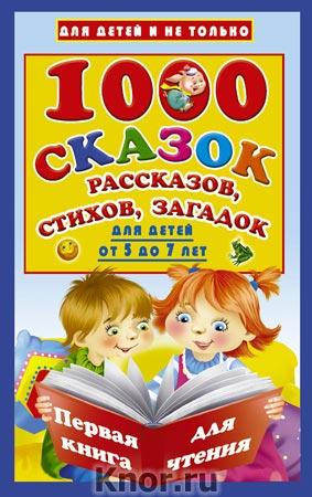 """В.Г. Дмитриева """"1000 сказок, рассказов, стихов, загадок. Первая книга для чтения"""" Серия """"Для детей и не только"""""""