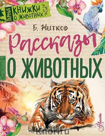 """Борис Житков """"Рассказы о животных"""" Серия """"Первые книжки о животных"""""""