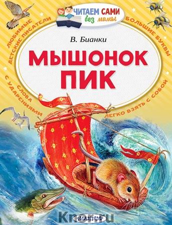 """Виталий Бианки """"Мышонок Пик"""" Серия """"Читаем сами без мамы"""""""