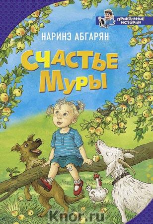 """Наринэ Абгарян """"Счастье Муры"""" Серия """"Прикольные истории"""""""
