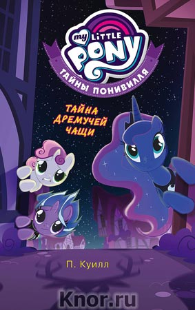 """П. Куилл """"Мой маленький пони. Тайны Понивилля. Тайна Дремучей чащи"""" Серия """"Мой маленький пони. Тайны Понивилля"""""""