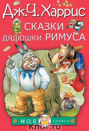 """Джоэль Харрис """"Сказки дядюшки Римуса"""" Серия """"Моя книжка"""""""