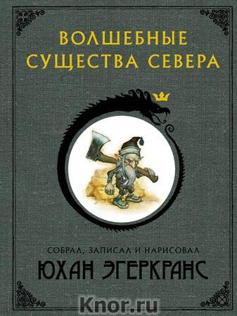 """Юхан Эгеркранс """"Волшебные существа Севера"""" Серия """"Скандинавские боги"""""""
