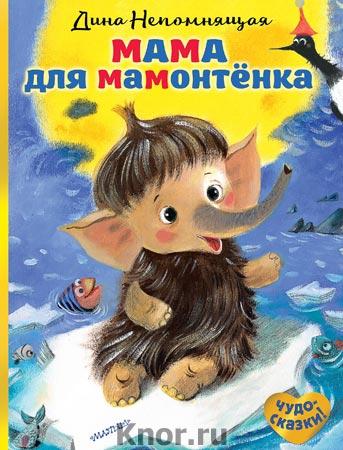 "Дина Непомнящая ""Мама для мамонтёнка"" Серия ""Чудо-сказки!"""