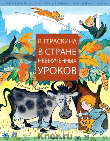 """Лия Гераскина """"В стране невыученных уроков"""" Серия """"Детская иллюстрированная классика"""""""