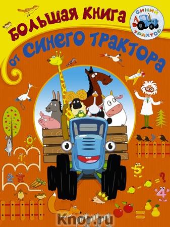 """Большая книга от Синего трактора. Серия """"Синий трактор"""""""