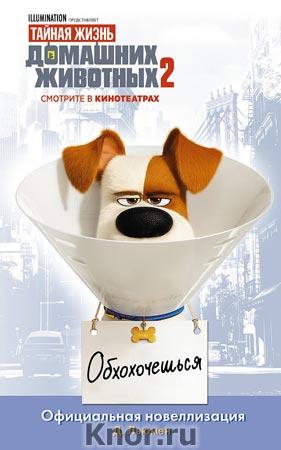 """Д. Льюмен """"Тайная жизнь домашних животных 2. Официальная новеллизация"""" Серия """"Тайная жизнь домашних животных 2"""""""