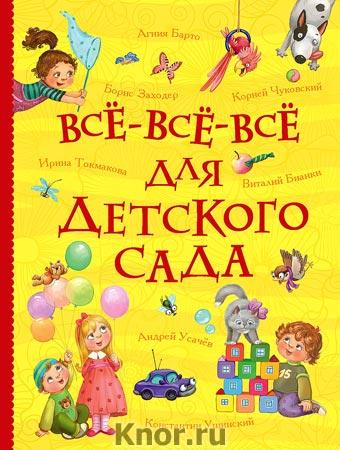 """Все-все-все для детского сада. Серия """"Все истории"""""""